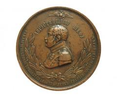 Памятная медаль в честь 25-летия назначения Великого князя Михаила Павловича шефом Лейб-Гвардии Московского полка