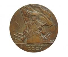 Памятная медаль От Вооруженных Сил СССР