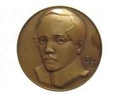 Настольная медаль М.Ю.Лермонтов