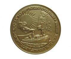 Медаль в память шастидневной войны (Израиль)