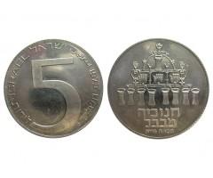 Израиль 5 лир 1973 года