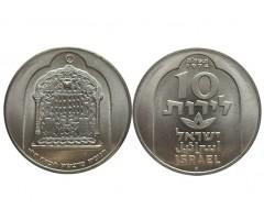 Израиль 10 лир 1974 года