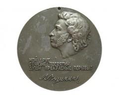 Памятная медаль 50 лет Пушкинскому государственному заповеднику