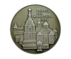 Памятная медаль Соловецкий монастырь 1436