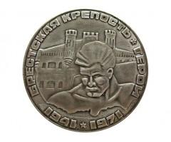 Памятная медаль Брестская Крепость-Герой 1941-1971