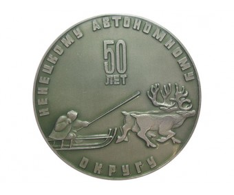 Памятная медаль 50 лет Ненецкому автономному округу