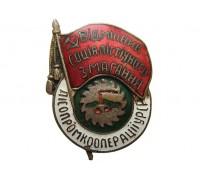 Отличник социалистического соревнования лесопромысловой кооперации УССР