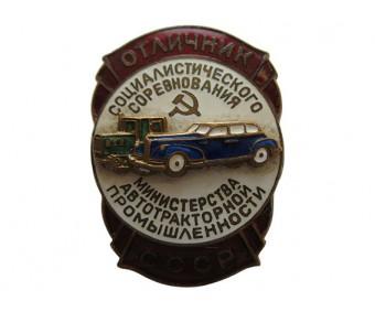 Отличник социалистического соревнования министерства автотракторной промышленности СССР