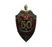 50 лет ВЧК-КГБ
