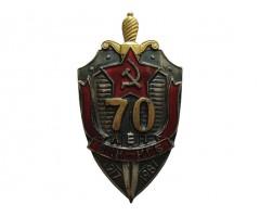 70 лет ВЧК-КГБ