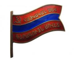 Знак депутата Верховного Совета Армянской ССР