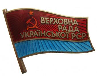 Знак депутата Верховного Совета Украинской ССР