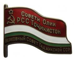 Знак депутата Верховного Совета Таджикской ССР