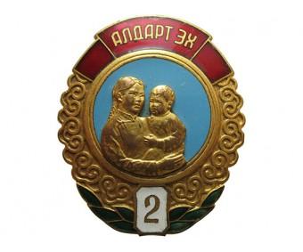 Монголия орден Материнская слава 2-й степени.