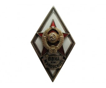 Знак выпускника ВВИА им Жуковского