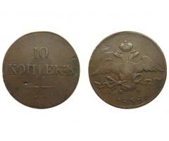 10 копеек 1838 года ЕМ НА