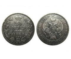 25 копеек 1839 года СПБ НГ