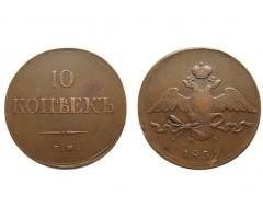 10 копеек 1839 ЕМ НА