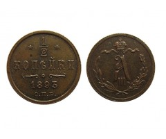 1/2 копейки 1893 года СПБ