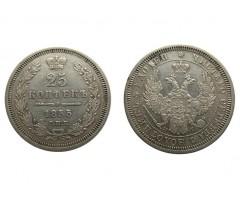25 копеек 1855 года СПБ НI