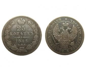25 копеек 1846 года СПБ ПА