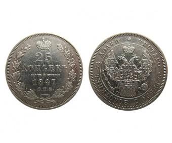 25 копеек 1847 года СПБ ПА