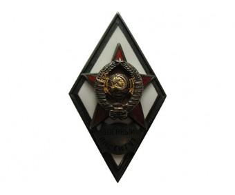 Знак выпускника военного института