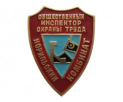 Общественный инспектор охраны труда Норильский комбинат