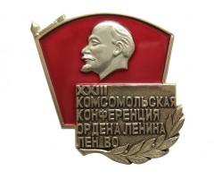 23 комсомольская конференция ордена ленина Лен ВО