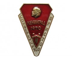 Конференция юристов Ленинград 1970