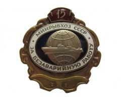 Минрыбхоз СССР за безаварийную работу 15 лет