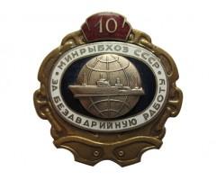 Минрыбхоз СССР за безаварийную работу 10 лет