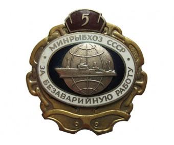 Минрыбхоз СССР за безаварийную работу 5 лет