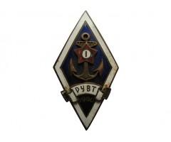 Знак выпускника РУВТ