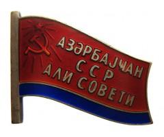 Знак депутата Верховного Совета Азербайджанской ССР