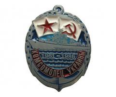 Комсомолец Украины