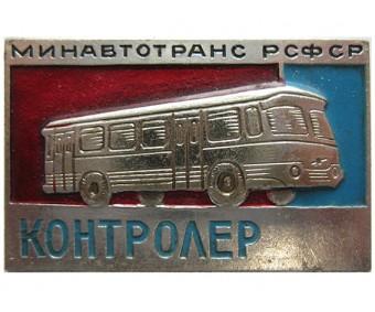 Минавтотранс РСФСР Контролер