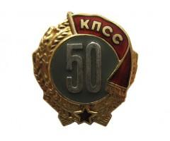 Знак 50 лет пребывания в КПСС