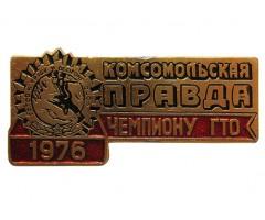 Комсомольская Правда Чемпиону ГТО