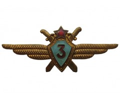 Нагрудный знак летчика третьего класса