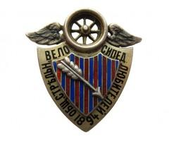 Знак общества велосипедистов-любителей в Стрельне