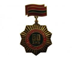 50 лет Молдавской ССР и компартии Молдавии