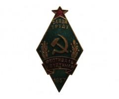 Фестиваль г. Владимир 1957