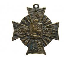Жетон в память 100-летия Отечественной войны 1812 года.