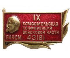 9 комсомольская конференция войсковой части 43181