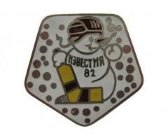 Чемпионат по хоккею на приз газеты Известия - 1982