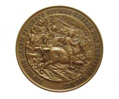 Памятная медаль МНО Вершине славы русского оружия - победе под Полтавой 300 лет
