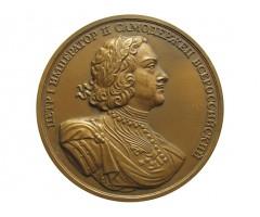 Памятная медаль Государев кабинет-первая нумизматическая коллекция в России