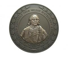 Настольная медаль в память 300 летия взятия Выборга