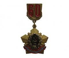 60 лет Казак ССР